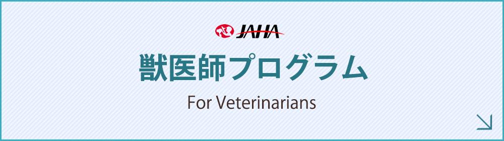 獣医師プログラム