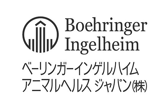 ベーリンガーインゲルハイム アニマルヘルス ジャパン株式会社
