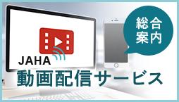 JAHA動画配信サービス